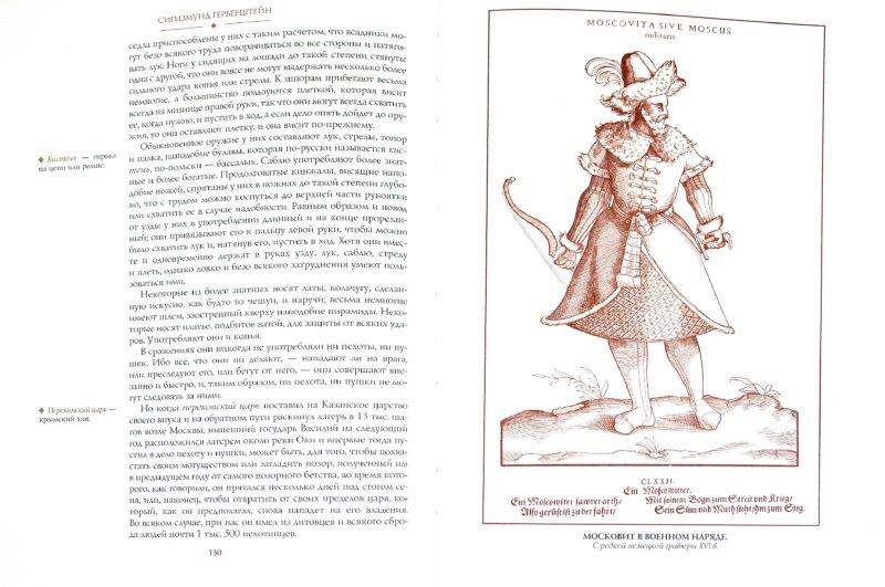 Иллюстрация 1 из 18 для Великая Московия: Записки о московитских делах - Барон Герберштейн | Лабиринт - книги. Источник: Лабиринт