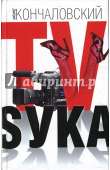 ТВ-сука