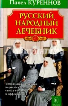 уход и лечение Русский народный лечебник