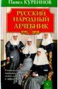 Куреннов Павел Русский народный лечебник