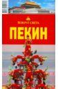 Плескачевская Инесса, Дубровская Д. В. Пекин