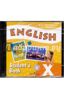 Английский язык. 10 класс (CD)