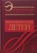 Энциклопедия психодиагностики. Психодиагностика детей