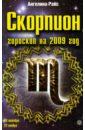 Скорпион. Гороскоп на 2009 год, Райс Ангелина
