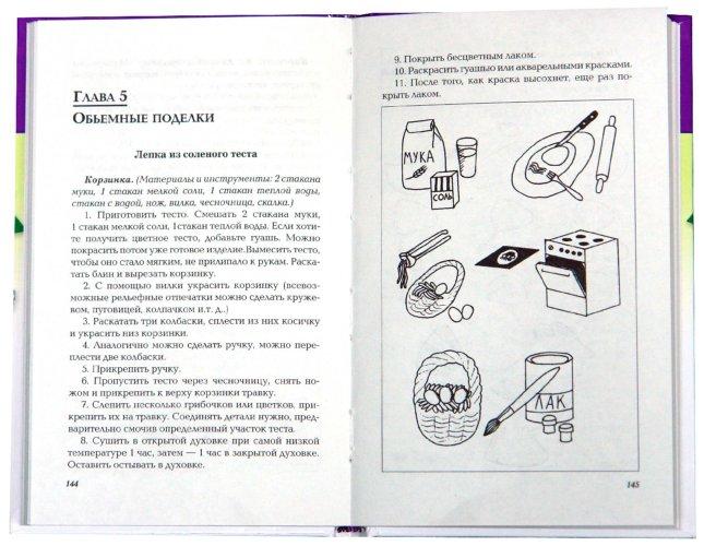 Иллюстрация 1 из 11 для Забавные поделки - Валентина Федорова | Лабиринт - книги. Источник: Лабиринт
