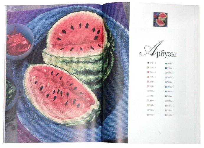 Иллюстрация 1 из 21 для Фрукты. Альбом вышивки - Жозе Ахумада | Лабиринт - книги. Источник: Лабиринт