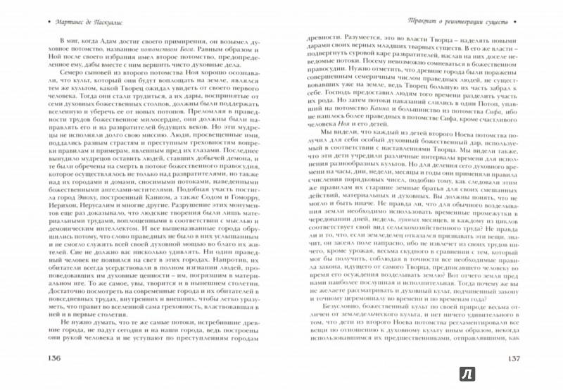 Иллюстрация 1 из 13 для Каббала Мартинеса де Паскуалиса. Трактат о реинтеграции существ в их первоначальных качествах - Мартинес Паскуалис | Лабиринт - книги. Источник: Лабиринт