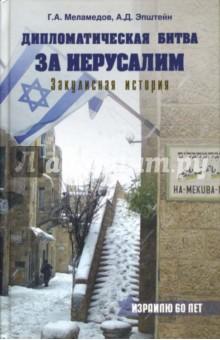 Дипломатическая битва за Иерусалим. Закулисная история иерусалим