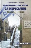 Дипломатическая битва за Иерусалим. Закулисная история