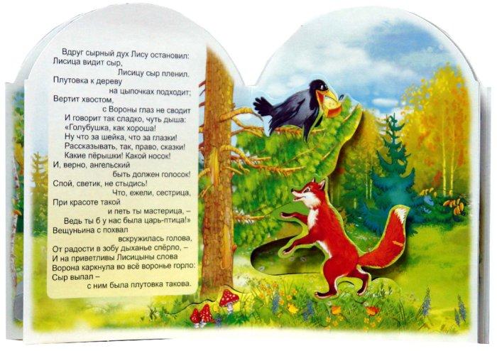 Иллюстрация 1 из 2 для Книжка-панорама: Басни. Ворона и Лисица. Лебедь, Щука и Рак - Иван Крылов | Лабиринт - книги. Источник: Лабиринт