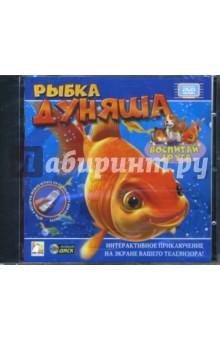 Рыбка Дуняша (Интерактивный DVD)