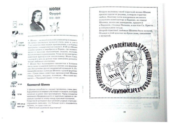 Иллюстрация 1 из 18 для Загадки великих людей - Федин, Федина | Лабиринт - книги. Источник: Лабиринт