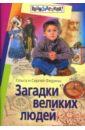 Загадки великих людей, Федин Сергей Николаевич,Федина Ольга Викторовна