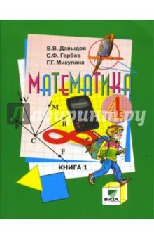 Математика. Учебник для 4 класса начальной школы. В 2-х книгах. Книга 1. ФГОС изыскания и проектирование автомобильных дорог учебник в 2 х книгах книга 2
