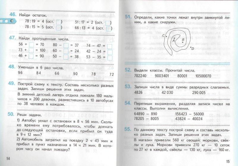 Математика решебник давыдов