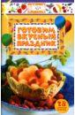 Обложка Готовим вкусный праздник