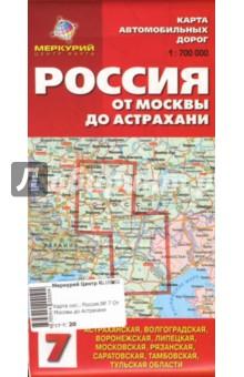 Карта автомобильных дорог №7. Россия. От Москвы до Астрахани.