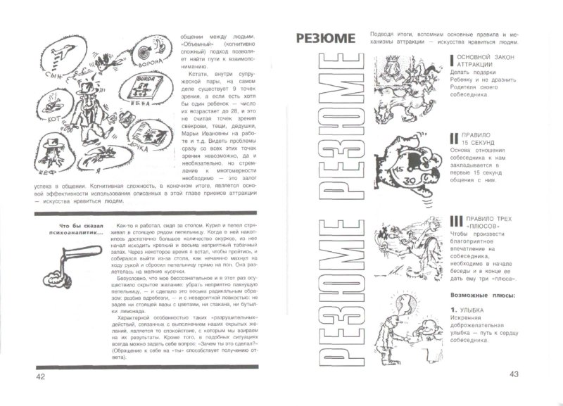 Иллюстрация 1 из 10 для Гроссмейстер общения: Иллюстрированный самоучитель психологического мастерства. - Дерябо, Ясвин | Лабиринт - книги. Источник: Лабиринт