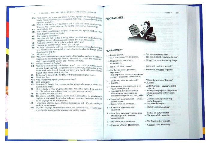 Иллюстрация 1 из 6 для Английский язык для активного общения. Полный курс (+4CD) - Татьяна Графова | Лабиринт - книги. Источник: Лабиринт