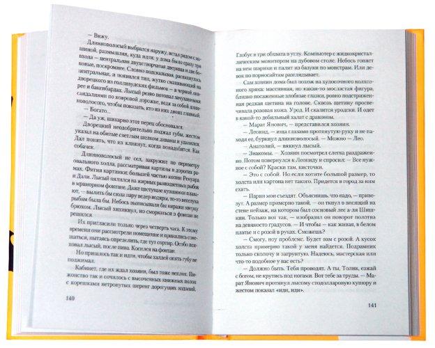 Иллюстрация 1 из 9 для Книга страха: Антология - Макс Фрай | Лабиринт - книги. Источник: Лабиринт