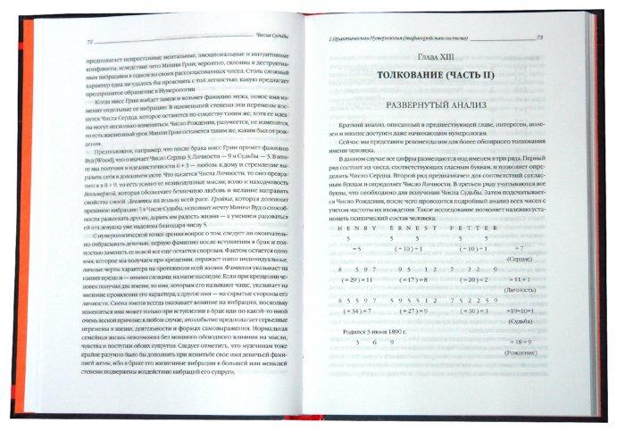 Иллюстрация 1 из 19 для Числа Судьбы: пифагорейская, индийская и китайская нумерология | Лабиринт - книги. Источник: Лабиринт