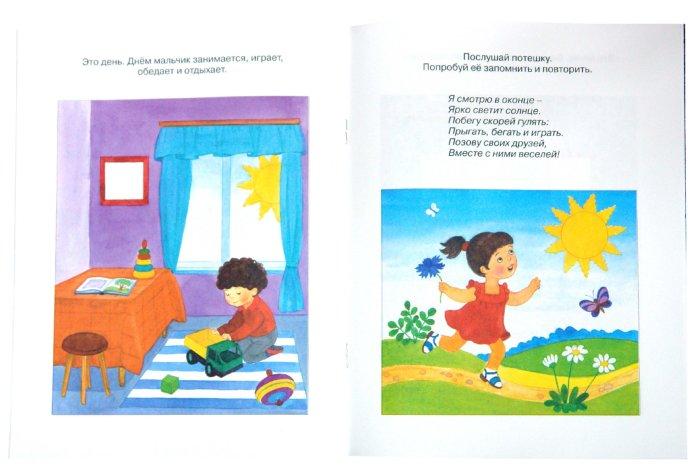 Иллюстрация 1 из 19 для Веселые часы. 2-3 года - Ольга Земцова   Лабиринт - книги. Источник: Лабиринт
