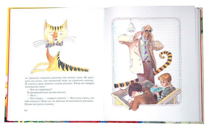 Иллюстрация 1 из 35 для Как папа был маленьким - Александр Раскин | Лабиринт - книги. Источник: Лабиринт