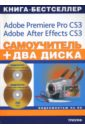 Черников С. В. Самоучитель. Видеомонтаж на ПК (+2 CD)