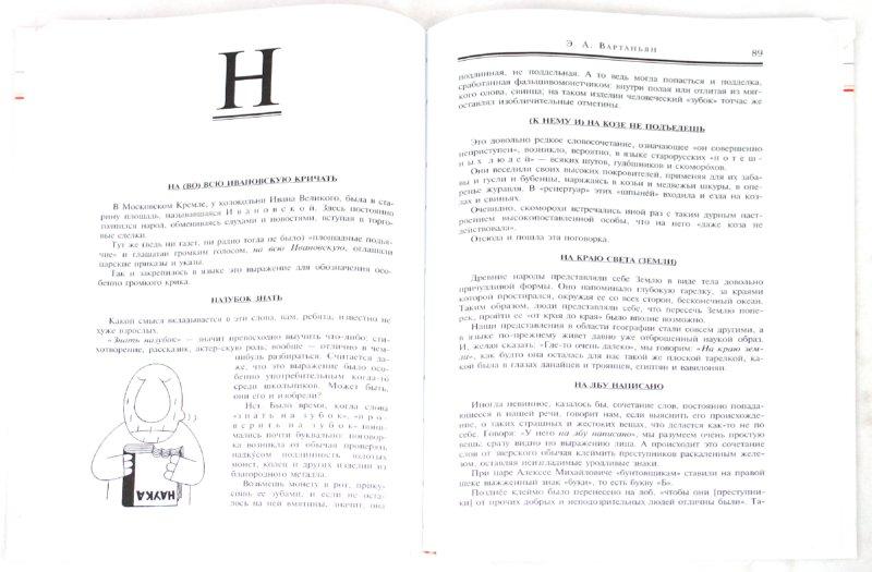 Иллюстрация 1 из 31 для Из жизни слов - Эдуард Вартаньян   Лабиринт - книги. Источник: Лабиринт