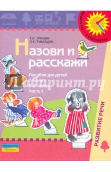 Назови и расскажи. Пособие для детей 3-4 лет. В 2-х частях. Часть 1