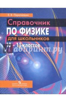 Справочник по физике для школьников 10-11 классов