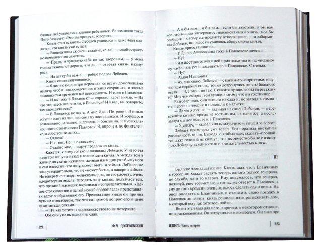 Иллюстрация 1 из 2 для Идиот - Федор Достоевский | Лабиринт - книги. Источник: Лабиринт