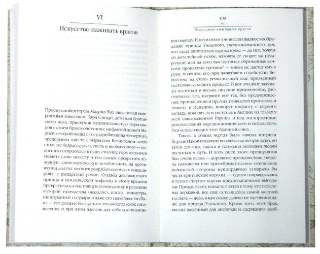 Иллюстрация 1 из 4 для Капитан Алатристе - Артуро Перес-Реверте   Лабиринт - книги. Источник: Лабиринт