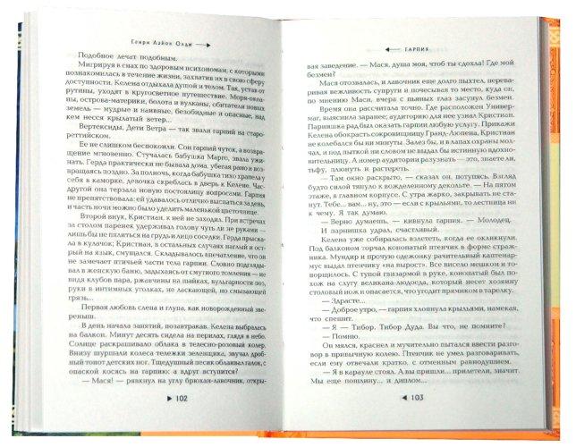 Иллюстрация 1 из 4 для Гарпия - Генри Олди | Лабиринт - книги. Источник: Лабиринт