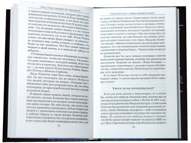Иллюстрация 1 из 34 для Куда подевались все лидеры? - Ли Якокка | Лабиринт - книги. Источник: Лабиринт