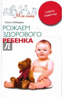 Рожаем здорового ребенка