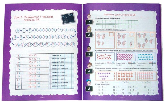 Иллюстрация 1 из 3 для Школа гениев. Увлекательная математика. Задачки на сообразительность | Лабиринт - книги. Источник: Лабиринт