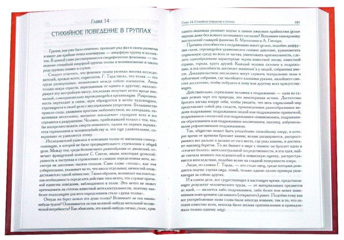 Иллюстрация 1 из 4 для Психологические феномены поведения персонала в группах и организациях. В 2-х томах: Том 1 - Юрий Платонов   Лабиринт - книги. Источник: Лабиринт