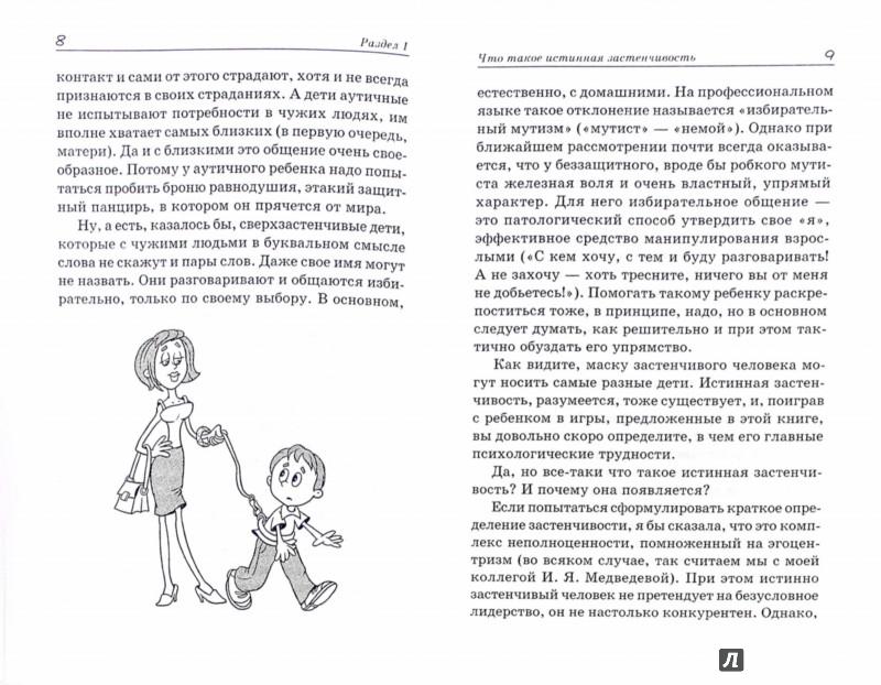 Иллюстрация 1 из 18 для Как преодолеть детскую застенчивость. Застенчивый невидимка - Татьяна Шишова | Лабиринт - книги. Источник: Лабиринт