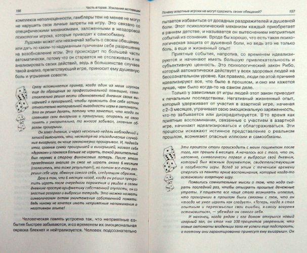 Иллюстрация 1 из 5 для Игровая зависимость: рецепты удачи для азартных игроков - Феликс Щеглов | Лабиринт - книги. Источник: Лабиринт