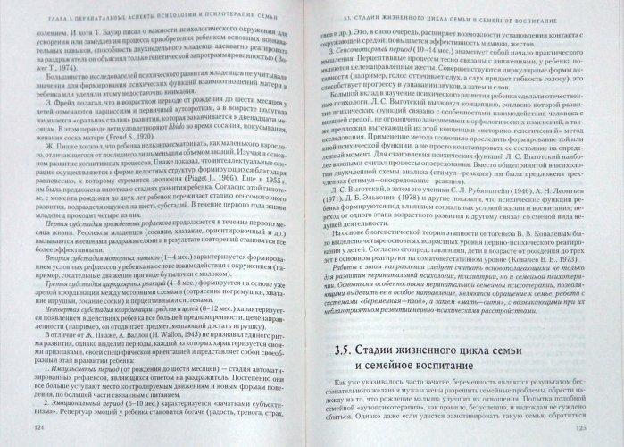 Иллюстрация 1 из 4 для Семейный диагноз и семейная психотерапия - Никольская, Эйдемиллер, Добряков | Лабиринт - книги. Источник: Лабиринт