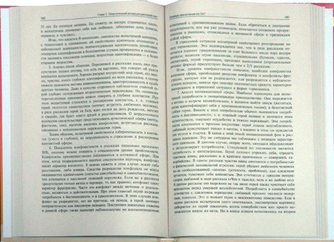 Иллюстрация 1 из 22 для Клиническая психодиагностика личности - П. Яньшин | Лабиринт - книги. Источник: Лабиринт