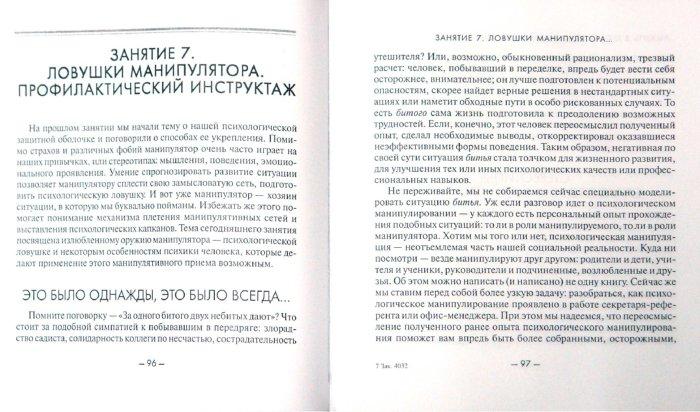 Иллюстрация 1 из 20 для Выжить в офисе! Школа психологической безопасности работника офиса - Мерзлякова, Петухов   Лабиринт - книги. Источник: Лабиринт