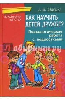 Как научить детей дружбе? Психологическая работа с подростками