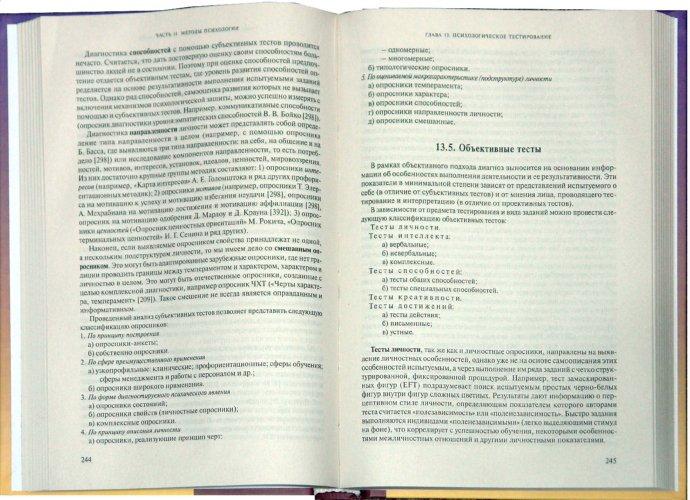 Иллюстрация 1 из 2 для Экспериментальная психология - Виктор Никандров | Лабиринт - книги. Источник: Лабиринт