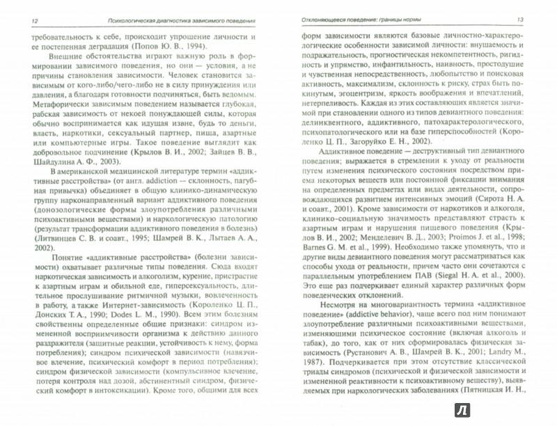 Иллюстрация 1 из 14 для Психологическая диагностика зависимого поведения (+ CD) - Юсупов, Корзунин | Лабиринт - книги. Источник: Лабиринт