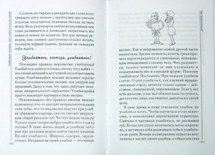 Иллюстрация 1 из 7 для Тайны взаимоотношений, или Как любить долго и счастливо - Павел Зыгмантович   Лабиринт - книги. Источник: Лабиринт