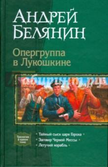 Опергруппа в Лукошкине: Тайный сыск царя Гороха; Заговор Черной Мессы; Летучий корабль