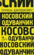 Косовский одуванчик