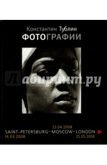 Фотографии. Каталог. Санкт-Петербург - Москва - Лондон